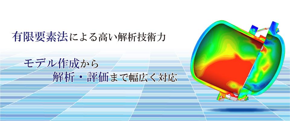 CAE解析依頼.jp